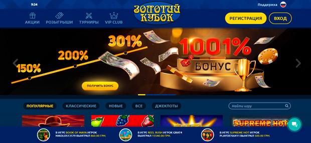 официальный сайт Золотой Кубок