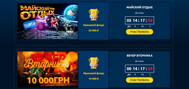 текущие турниры Золотой Кубок