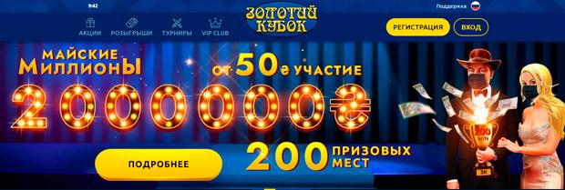 соревнование с призовым фондом 2 000 000 грн
