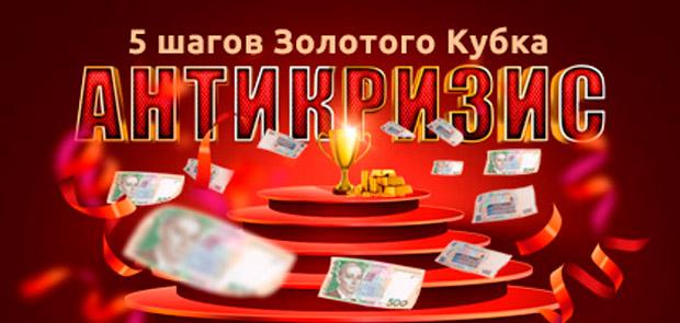 антикризисный бонус Золотой Кубок
